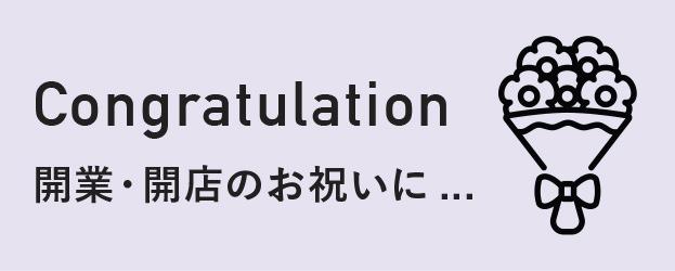 Congratulation 開業・開店のお祝いに...