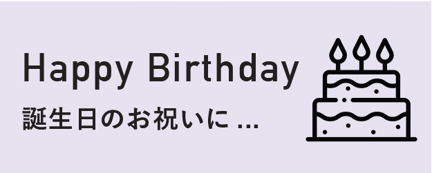 Happy Birthday 誕生日のお祝いに...