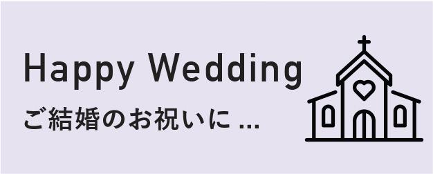 Happy Wedding ご結婚のお祝いに...