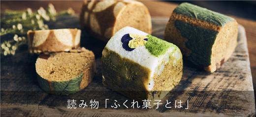 読み物「ふくれ菓子とは」
