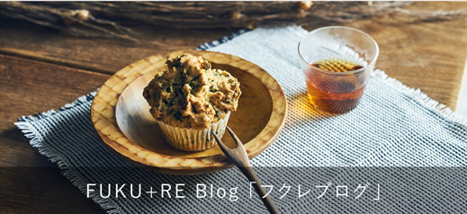 FUKU+RE Blog「フクレブログ」