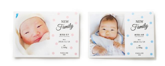 ギフトと一緒に送れる出産報告ポストカード