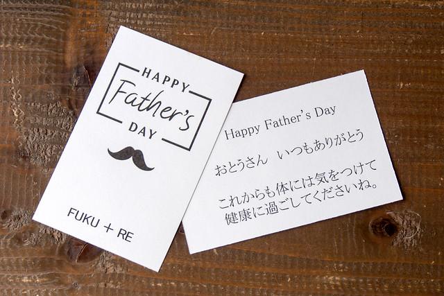 メッセージを添えられる父の日カード
