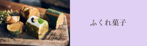 鹿児島の郷土菓子「ふくれ菓子」をおしゃれにアレンジしたお取り寄せスイーツはFUKU+RE。